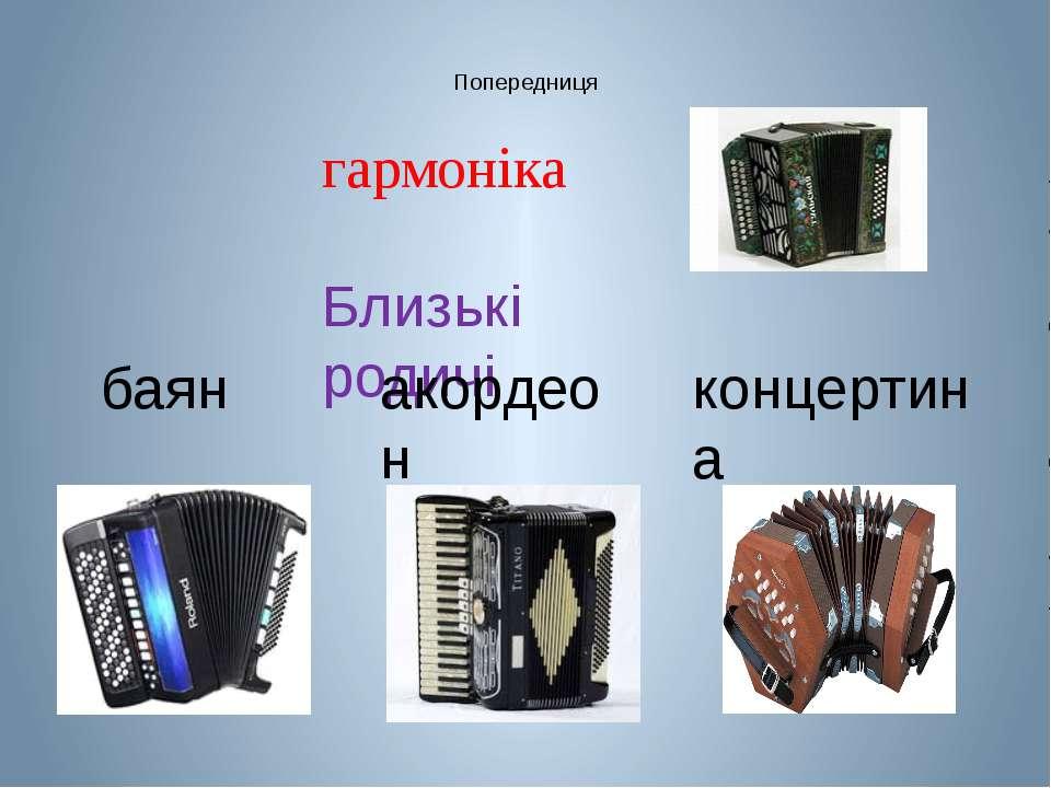 Попередниця гармоніка Близькі родичі акордеон концертина баян