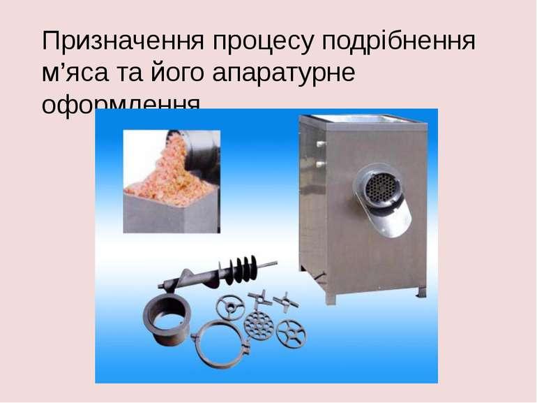 Призначення процесу подрібнення м'яса та його апаратурне оформлення