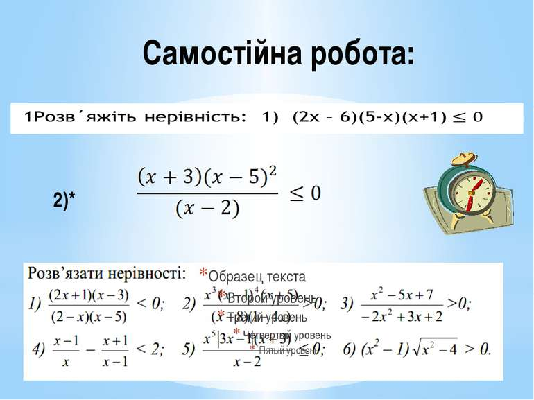 Підсумок уроку У чому полягає «метод інтервалві» ? Чи навчився ти розв΄язуват...