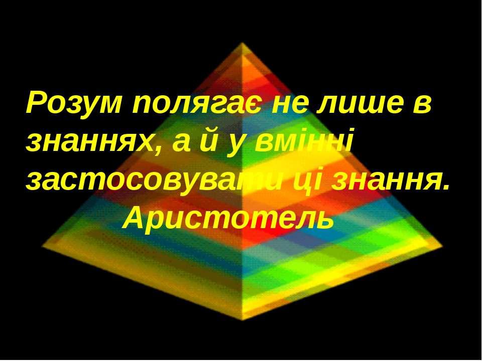 Розум полягає не лише в знаннях, а й у вмінні застосовувати ці знання. Аристо...