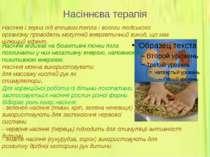 Насіннєва терапія Насіння і зерна під впливом тепла і вологи людського органі...