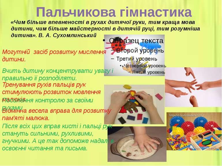Вчить дитину концентрувати увагу і правильно її розподіляти. Відмінна весела ...