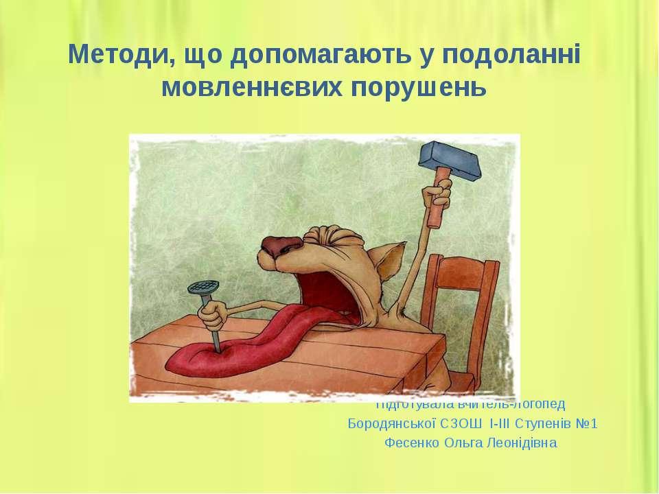 Підготувала вчитель-логопед Бородянської СЗОШ I-III Ступенів №1 Фесенко Ольга...