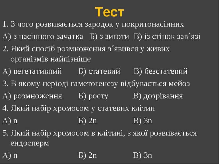 Тест 1. З чого розвивається зародок у покритонасінних А) з насінного зачатка ...
