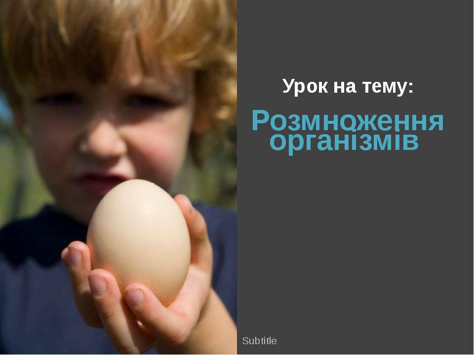 Урок на тему: Розмноження організмів Subtitle