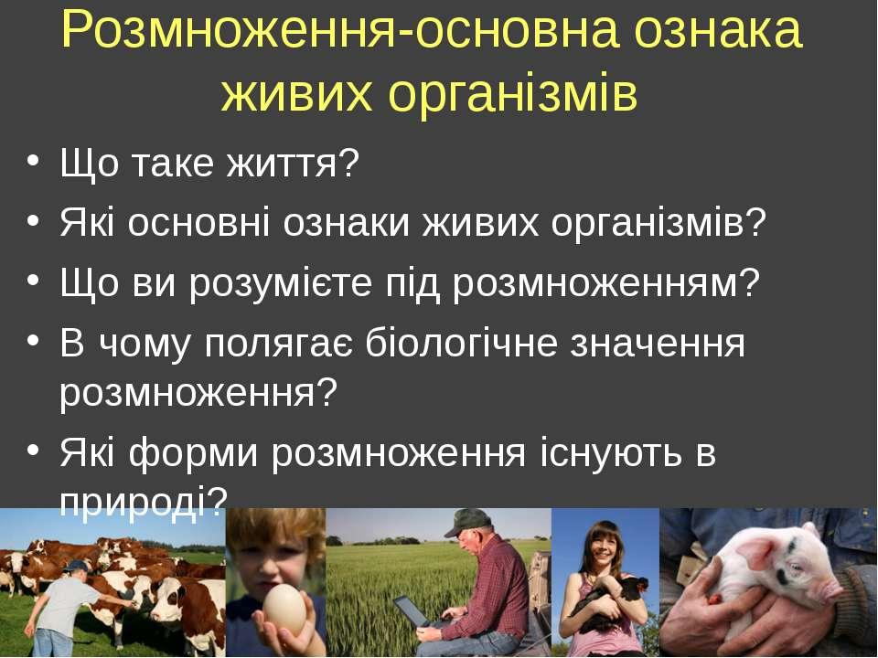 Розмноження-основна ознака живих організмів Що таке життя? Які основні ознаки...