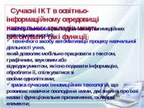 Сучасні ІКТ в освітньо-інформаційному середовищі навчальних закладів мають ви...