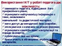 Використання ІКТ у роботі педагога дає можливість: самоосвіти педагога, підви...