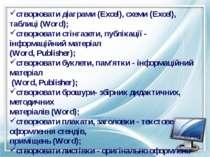 створювати діаграми (Excel), схеми (Excel), таблиці (Word); створювати стінга...
