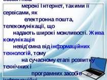 Нові інформаційні технології характеризуються наявністю всесвітньої мережі Ін...