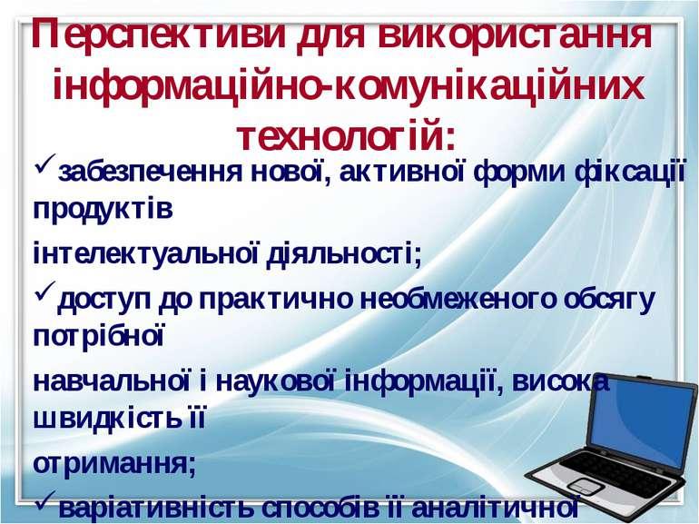 Перспективи для використання інформаційно-комунікаційних технологій: забезпеч...