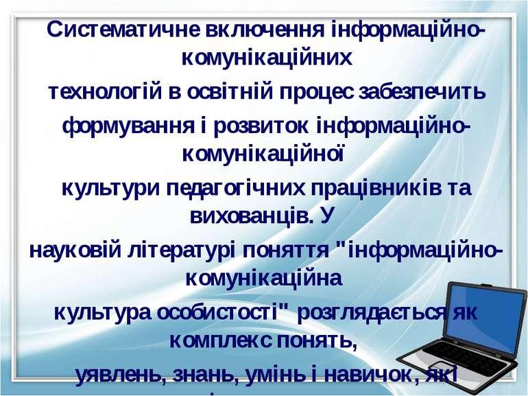 Систематичне включення інформаційно-комунікаційних технологій в освітній проц...
