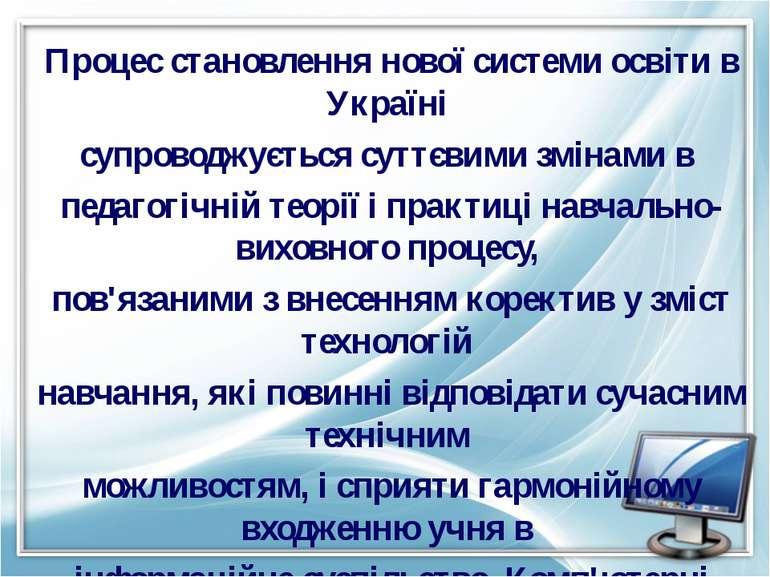Процес становлення нової системи освіти в Україні супроводжується суттєвими з...