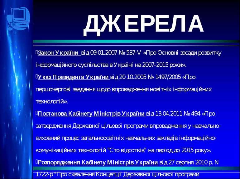 ДЖЕРЕЛА Закон України від 09.01.2007 № 537-V «Про Основні засади розвитку інф...