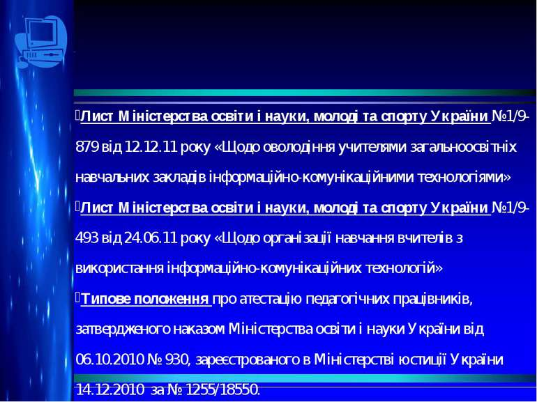 Лист Міністерства освіти і науки, молоді та спорту України №1/9-879 від 12.12...