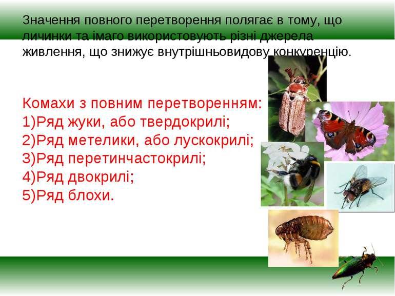 Значення повного перетворення полягає в тому, що личинки та імаго використову...