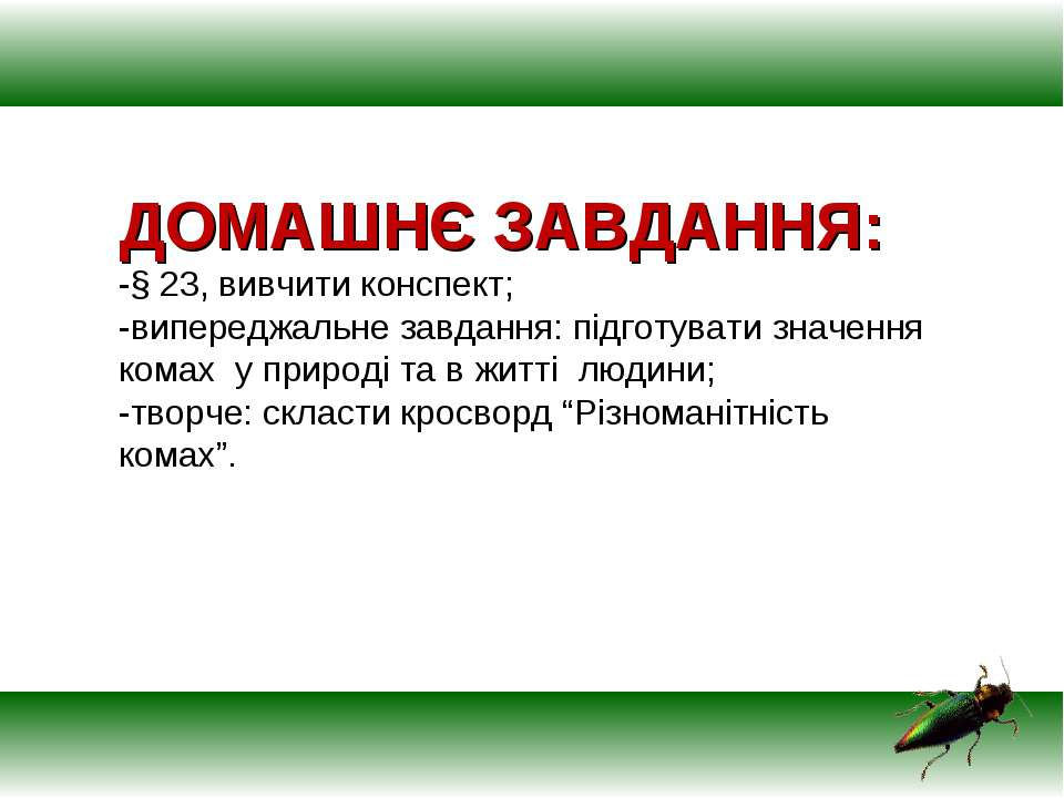 ДОМАШНЄ ЗАВДАННЯ: -§ 23, вивчити конспект; -випереджальне завдання: підготува...