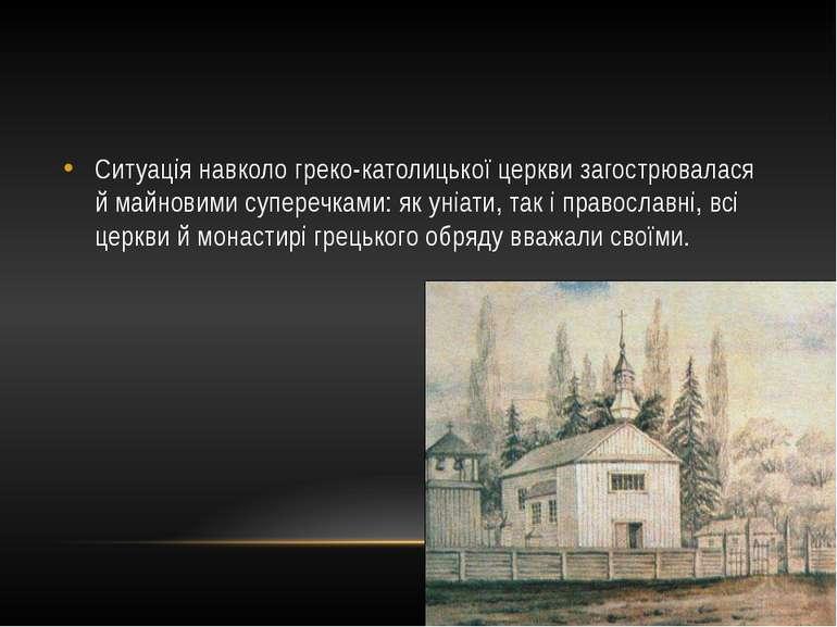 Ситуація навколо греко-католицької церкви загострювалася й майновими суперечк...