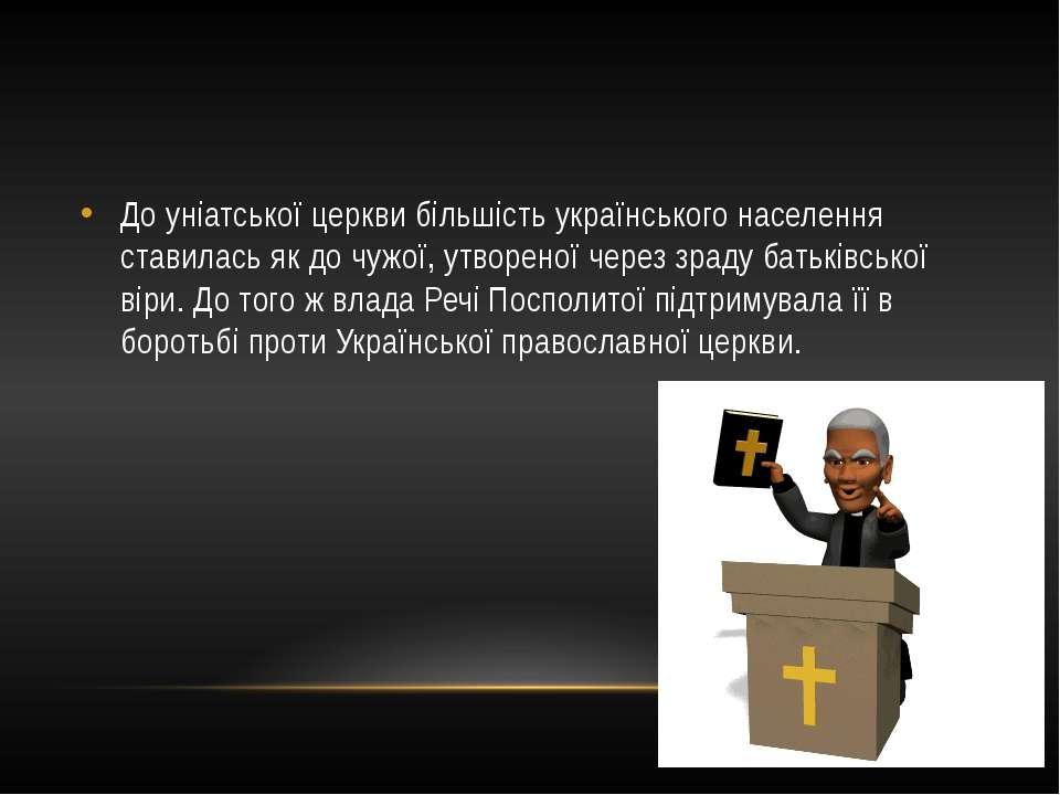 До уніатської церкви більшість українського населення ставилась як до чужої, ...