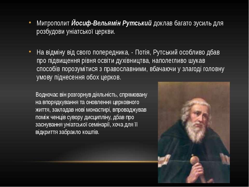 Митрополит Йосиф-Вельямін Рутський доклав багато зусиль для розбудови уніатсь...