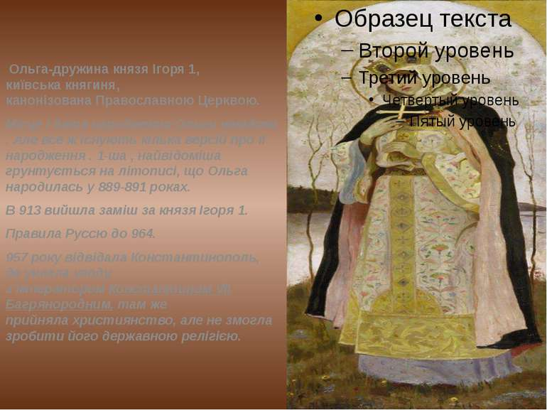 Ольга-дружинакнязяІгоря 1, київськакнягиня, канонізованаПравославною Церк...