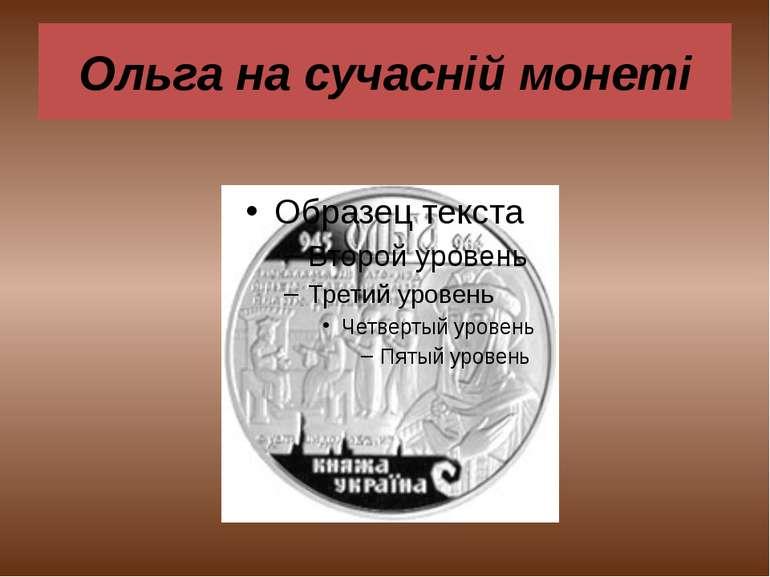 Ольга на сучасній монеті