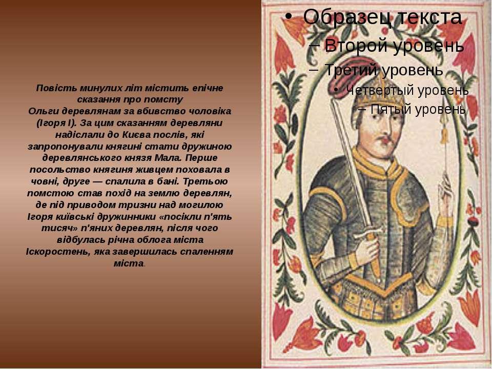 Повість минулих літмістить епічне сказання про помсту Ольгидеревлянамза вб...