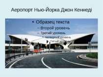Аеропорт Нью-Йорка Джон Кеннеді