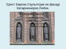 Ернст Барлах.Скульптури на фасаді Катаріненкірхе,Любек.