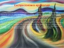 Експресіонізм в архітектурі Стиль характеризувався використанням ранньо-модер...