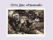 Отто Дікс «Ранений»