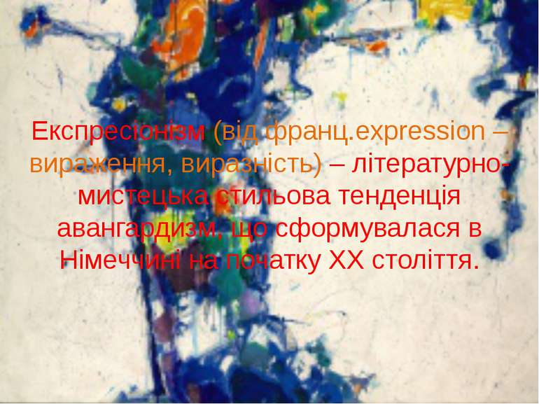 Експресіонізм (від франц.expression – вираження, виразність) – літературно-ми...