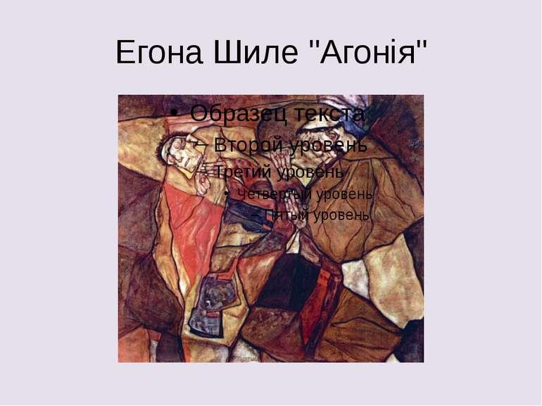 """Егона Шиле """"Агонія"""""""