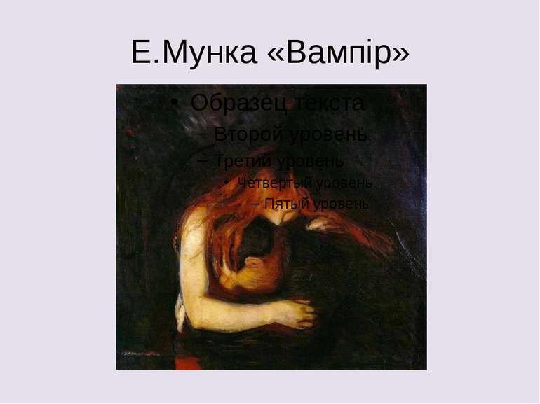 Е.Мунка «Вампір»
