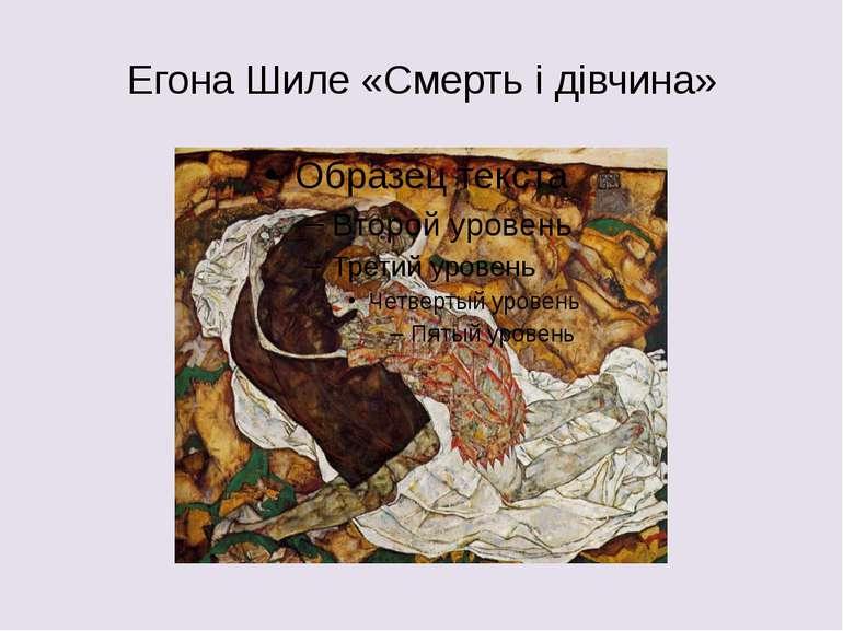Егона Шиле «Смерть і дівчина»
