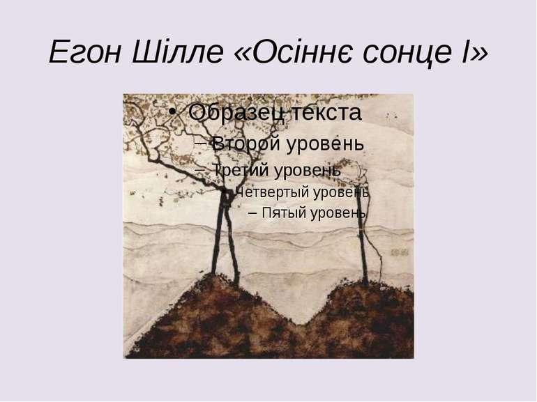 Егон Шілле «Осіннє сонце I»