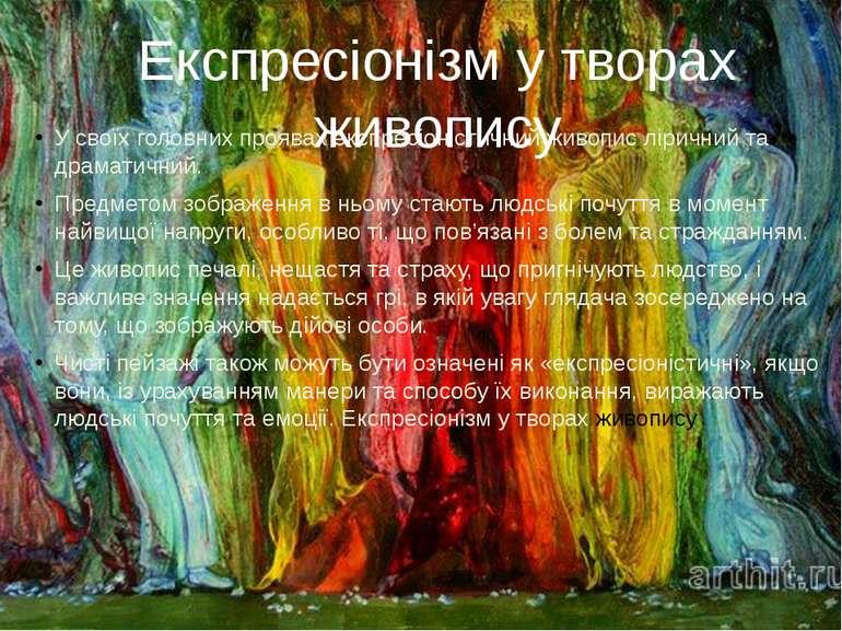 У своїх головних проявах експресіоністичний живопис ліричний та драматичний. ...