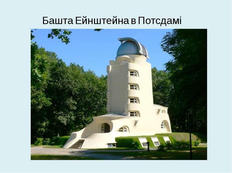 Б Башта Ейнштейна в Потсдамі