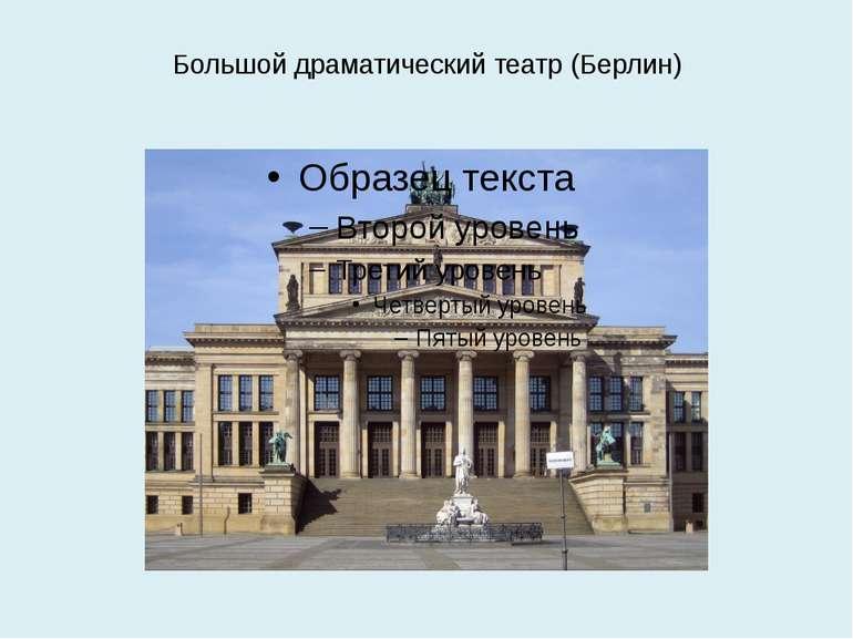 Большой драматический театр (Берлин)