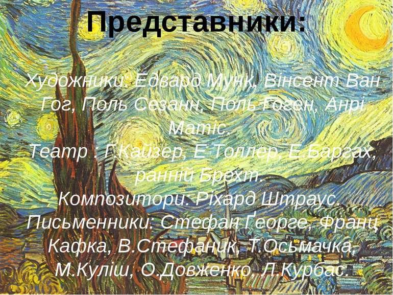 Художники: Едвард Мунк, Вінсент Ван Гог, Поль Сезанн, Поль Гоген, Анрі Матіс....