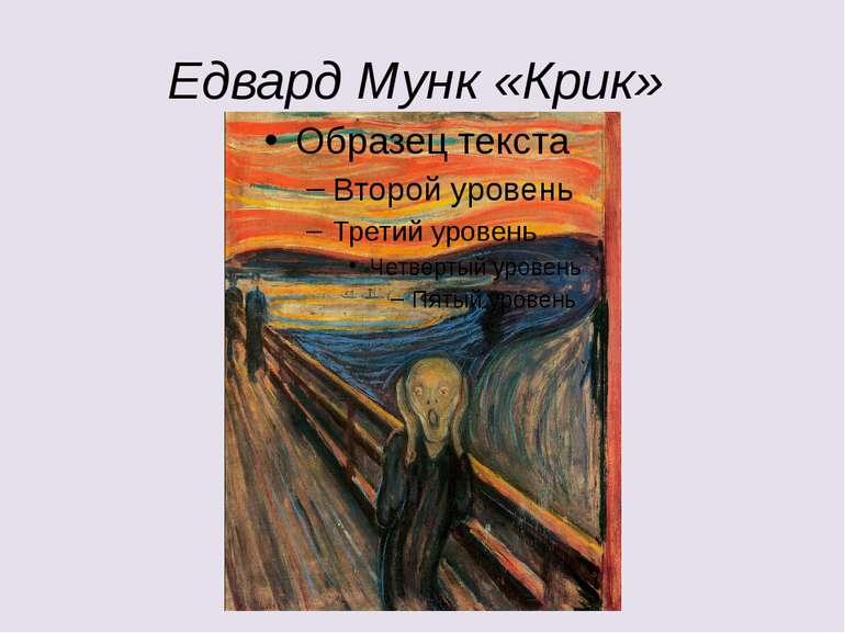 Едвард Мунк «Крик»