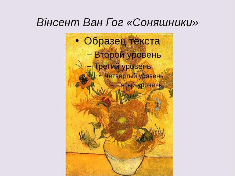 Вінсент Ван Гог «Соняшники»