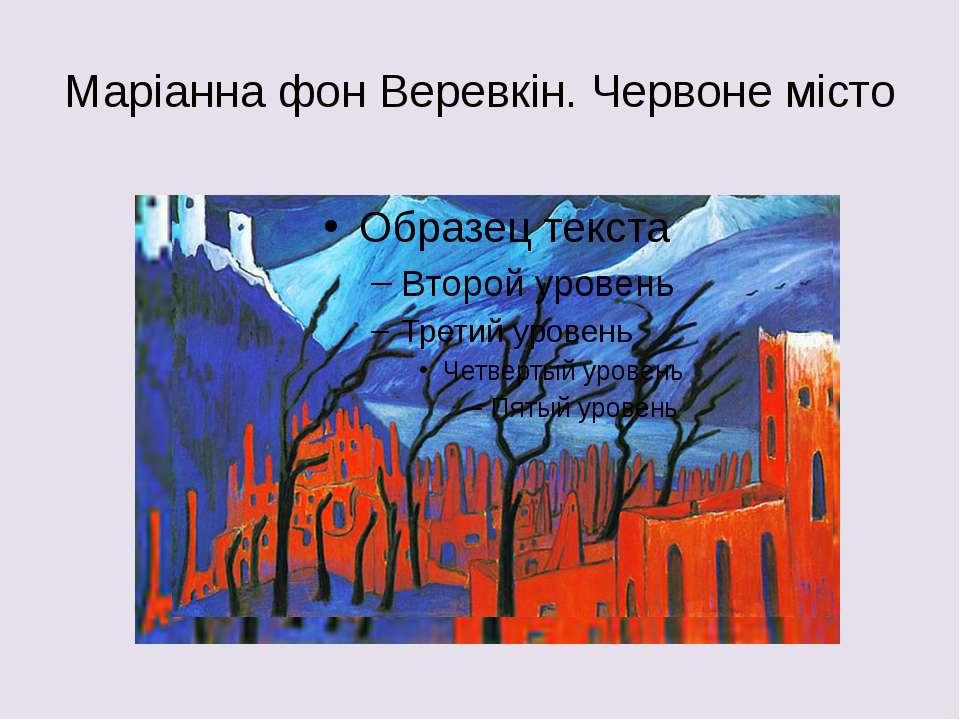 Маріанна фон Веревкін. Червоне місто