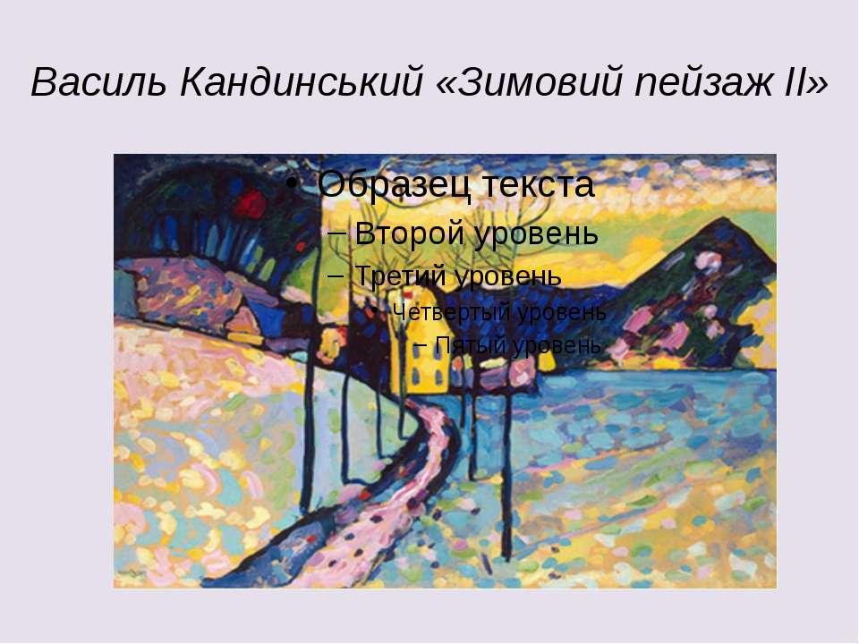 Василь Кандинський «Зимовий пейзаж II»