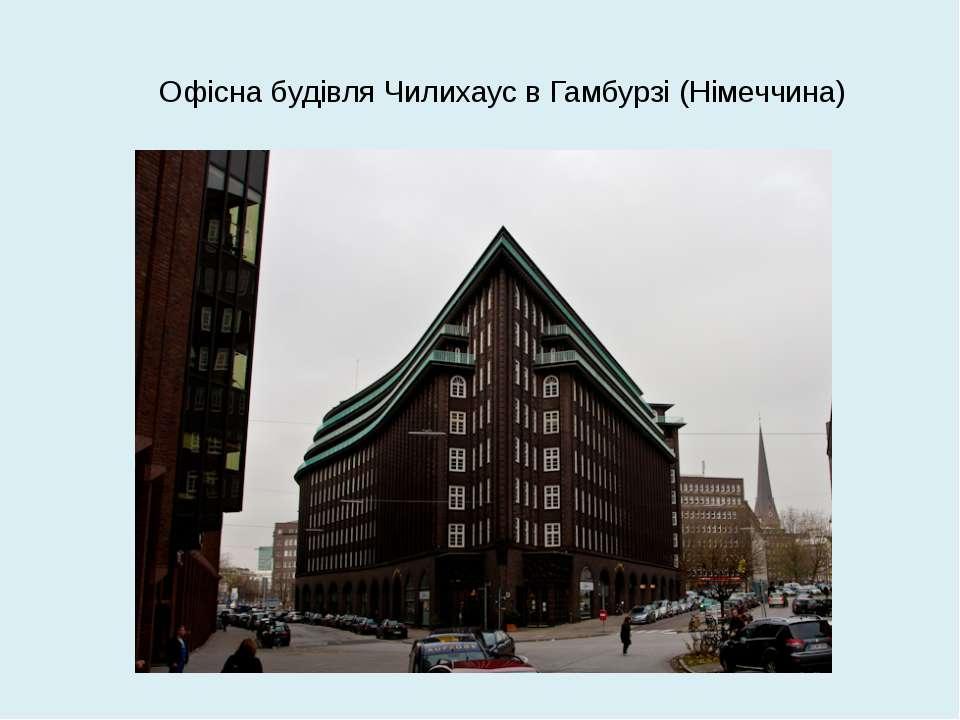 Офісна будівля Чилихаус в Гамбурзі (Німеччина)