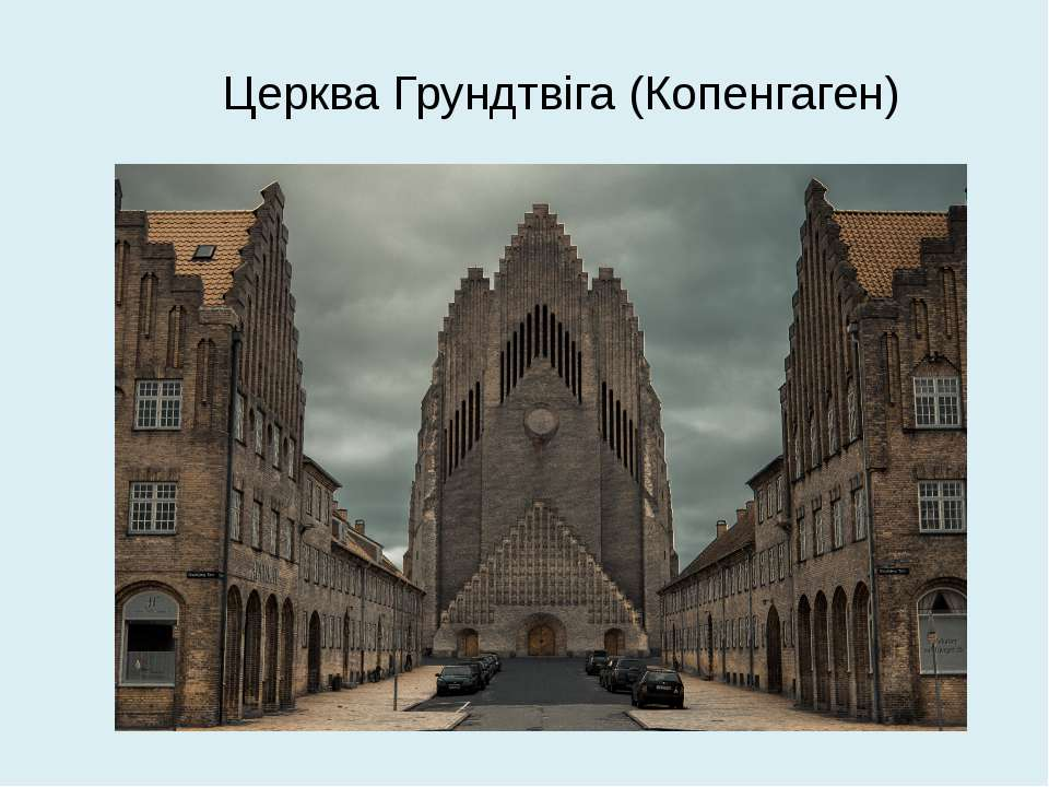 Церква Грундтвіга (Копенгаген)