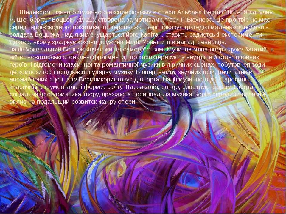 Шедевром пізнього музичного експресіонізму є опера Альбана Берга (1885-1935),...