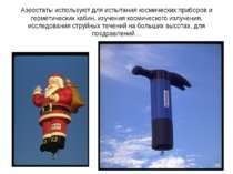 Аэростаты используют для испытания космических приборов и герметических кабин...