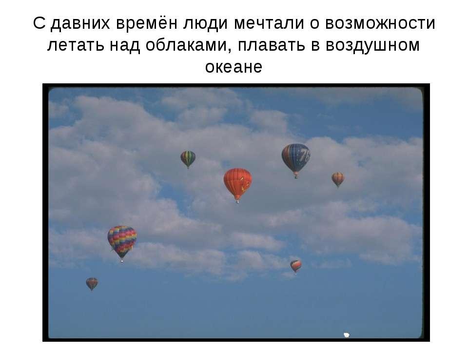 С давних времён люди мечтали о возможности летать над облаками, плавать в воз...