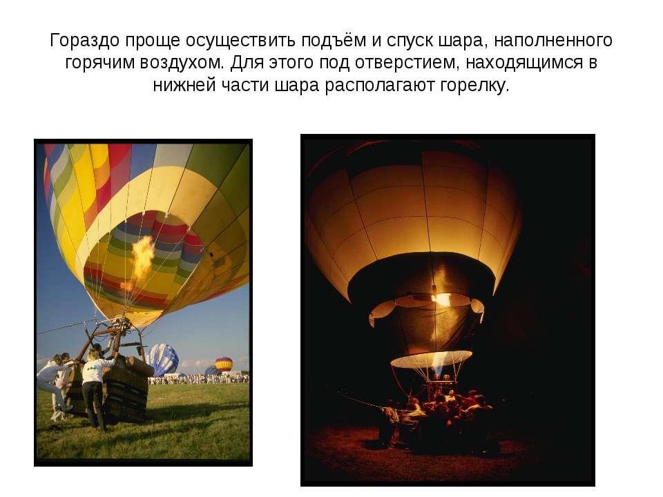Гораздо проще осуществить подъём и спуск шара, наполненного горячим воздухом....